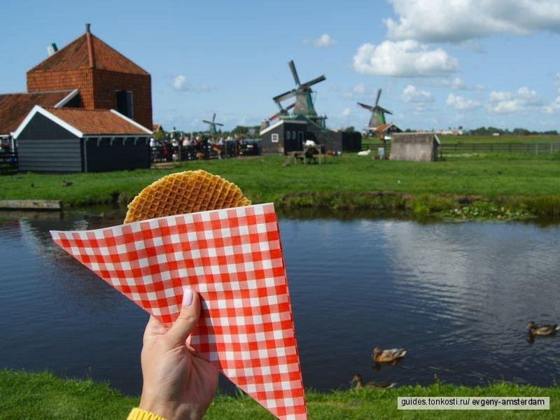 Заансе-Сханс — живая история Нидерландов