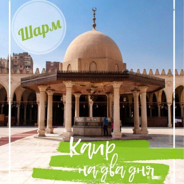 Каир на два дня из Шарм-Эль-Шейха