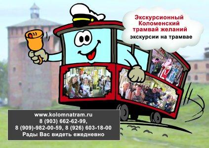Экскурсии на трамвае!!!