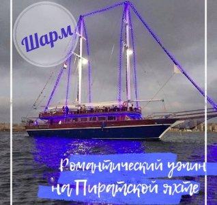Вечерняя романтическая прогулка на пиратской яхте из Шарм-эль-Шейха