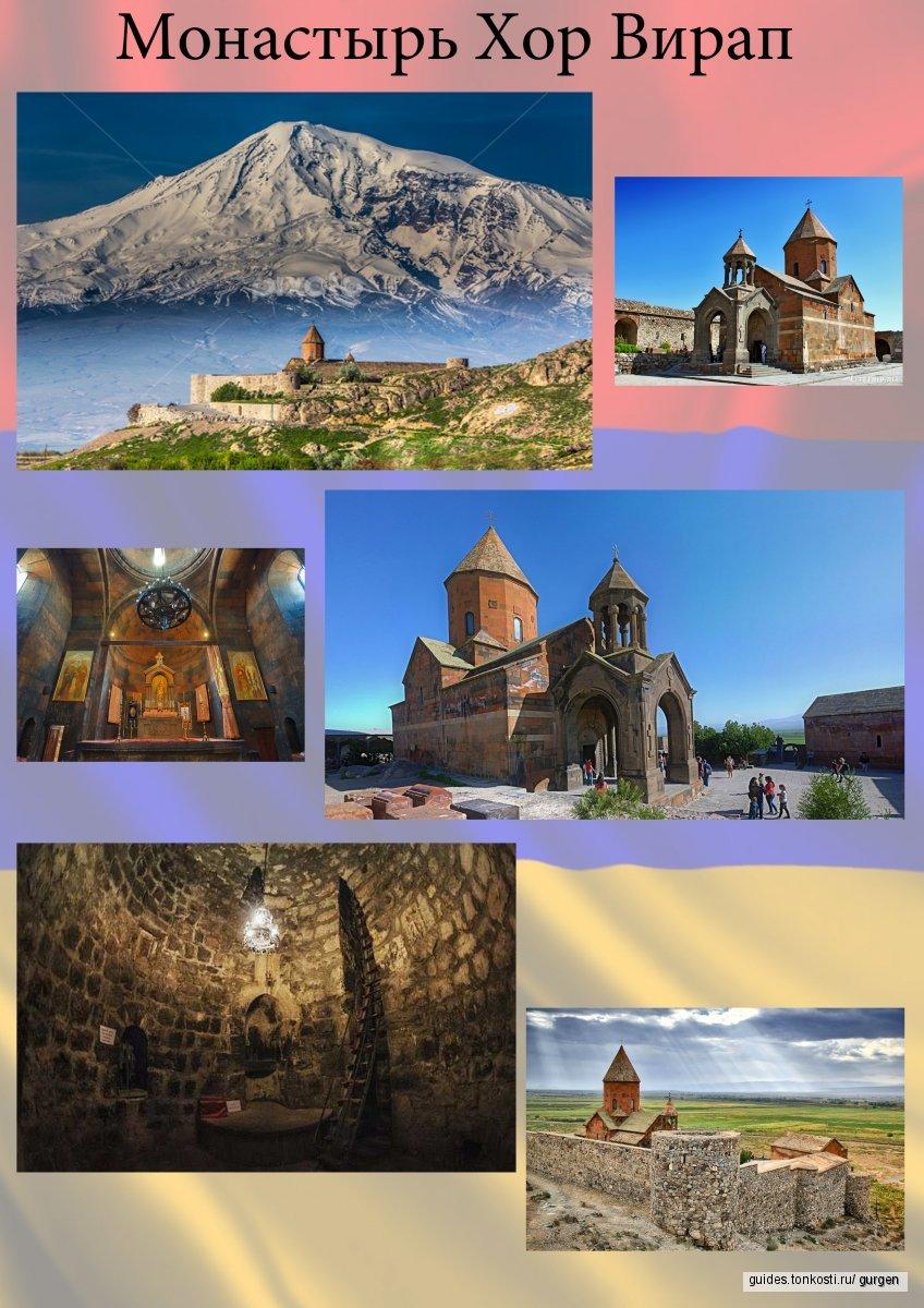 Монастырь Хор Вирап — Монастырь Нораванк — Монастырь Татев