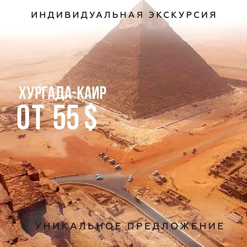 Каир. Индивидуальная экскурсия