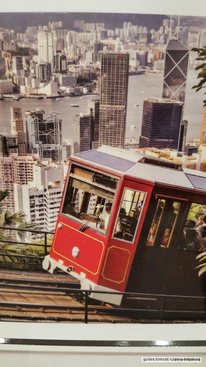 Обзорная экскурсия по Гонконгу