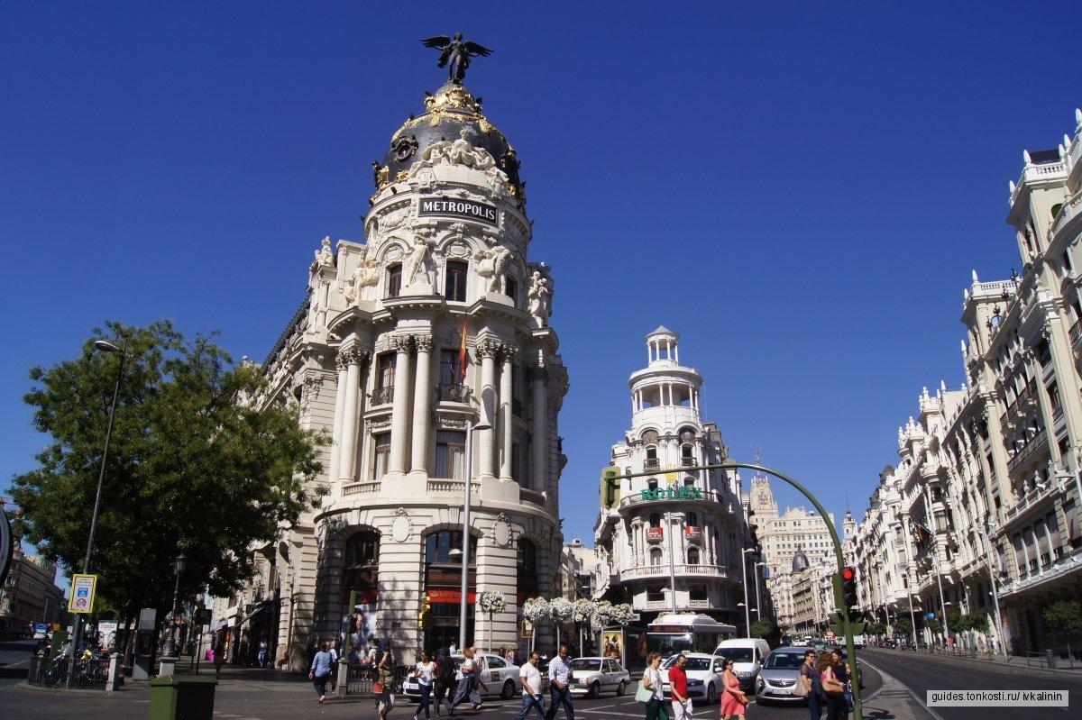 Транзитом в Мадриде
