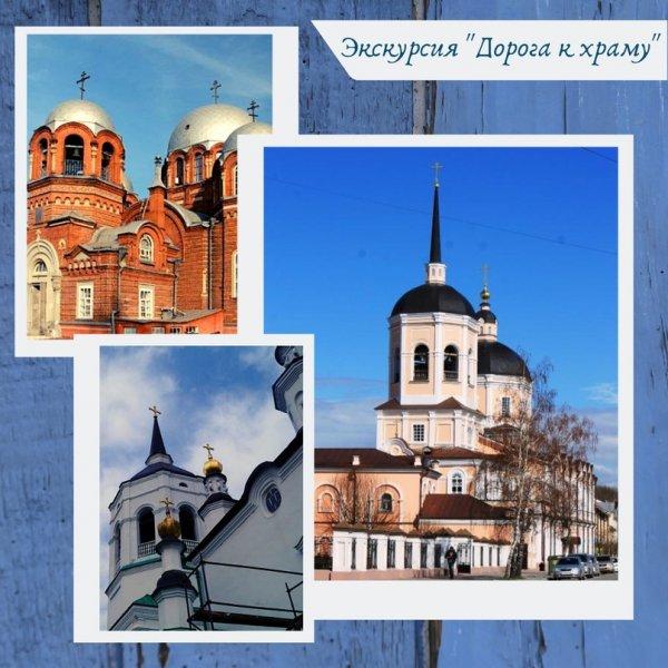 Сборная экскурсия по Томску «Дорога к Храму»