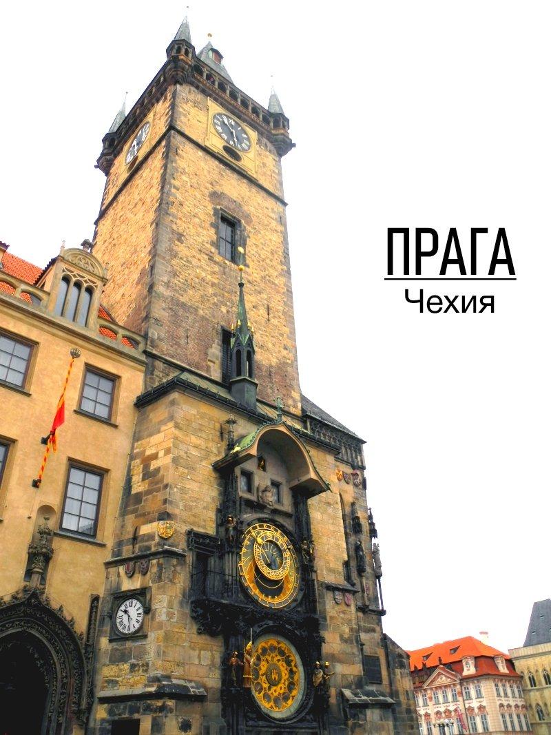 Пешеходная обзорная экскурсия по Праге
