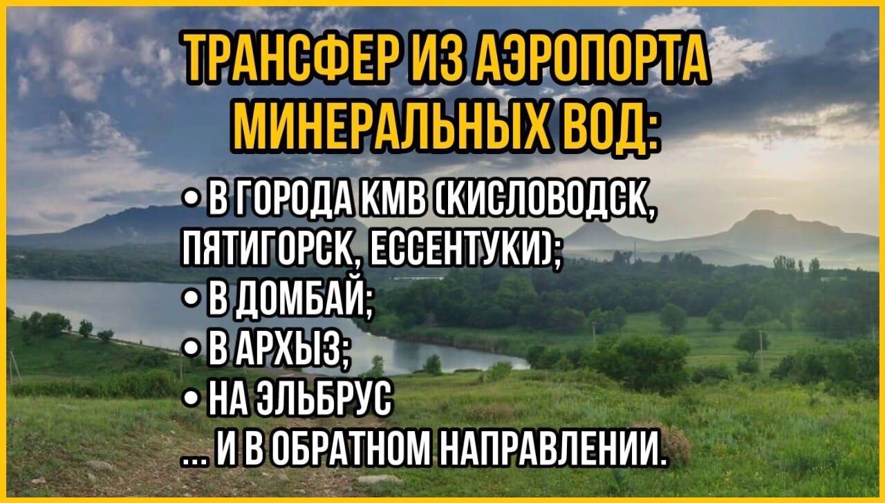 Трансфер из аэропорта Минеральных Вод, городов КМВ, курортов Северного Кавказа
