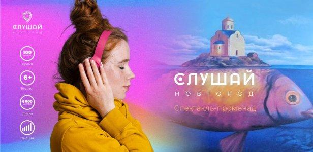 Слушай Новгород  иммерсивная экскурсия, спектакль-променад