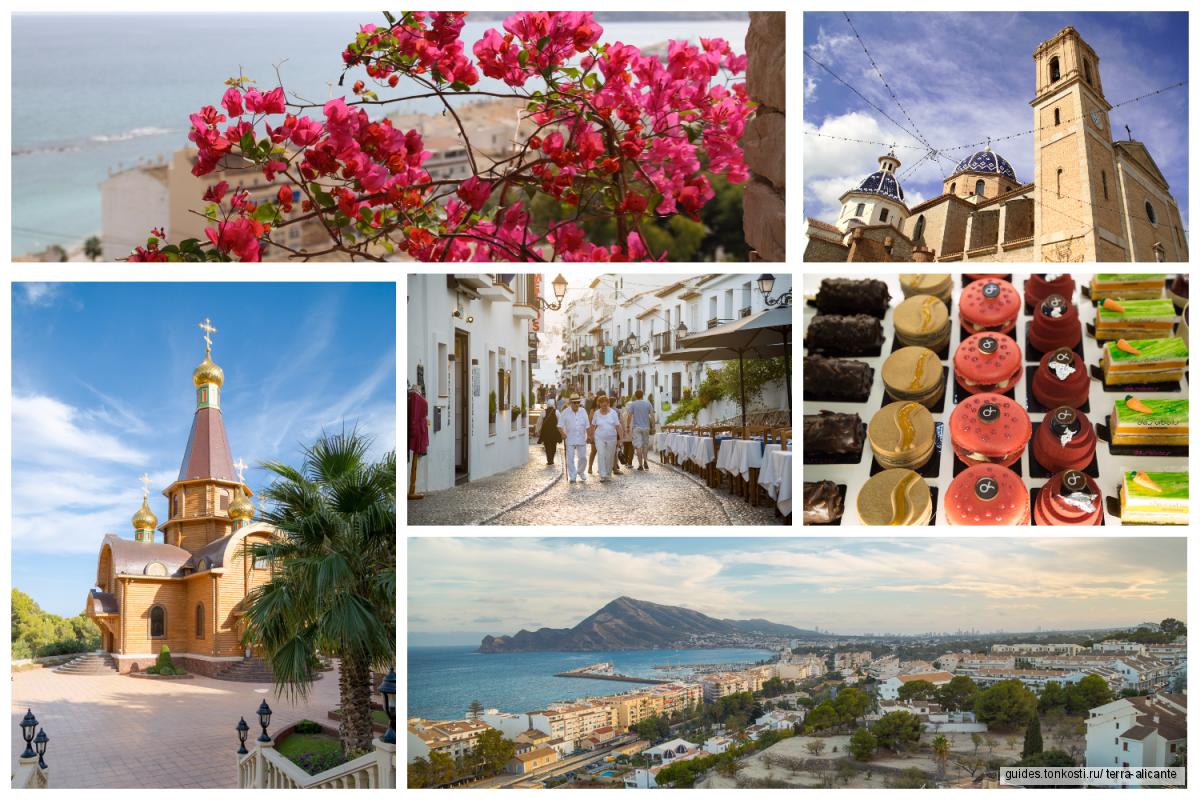 Города Кальпе и Алтея, природная красота и атмосфера южного курорта