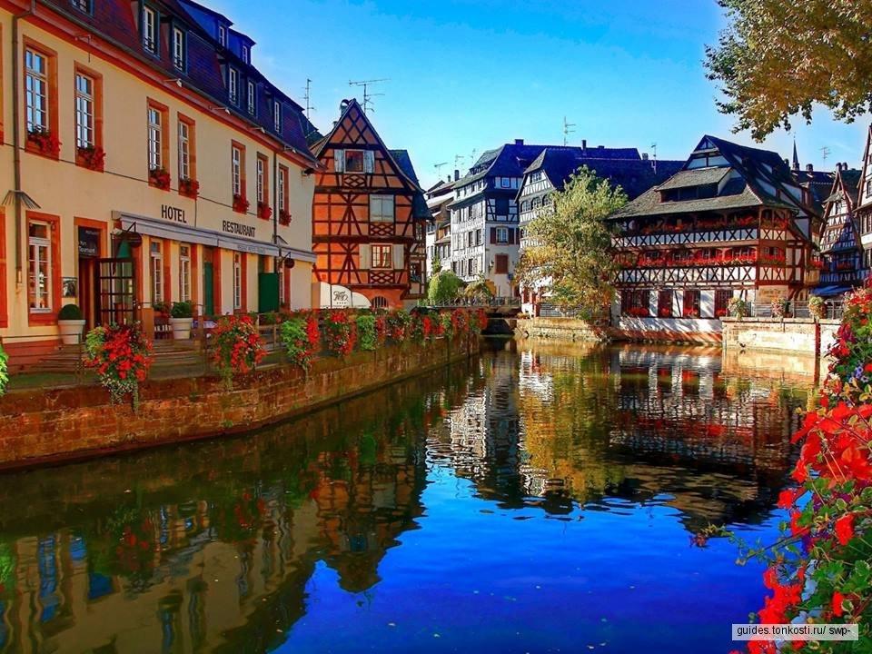 Страсбург. И всё-таки Франция.