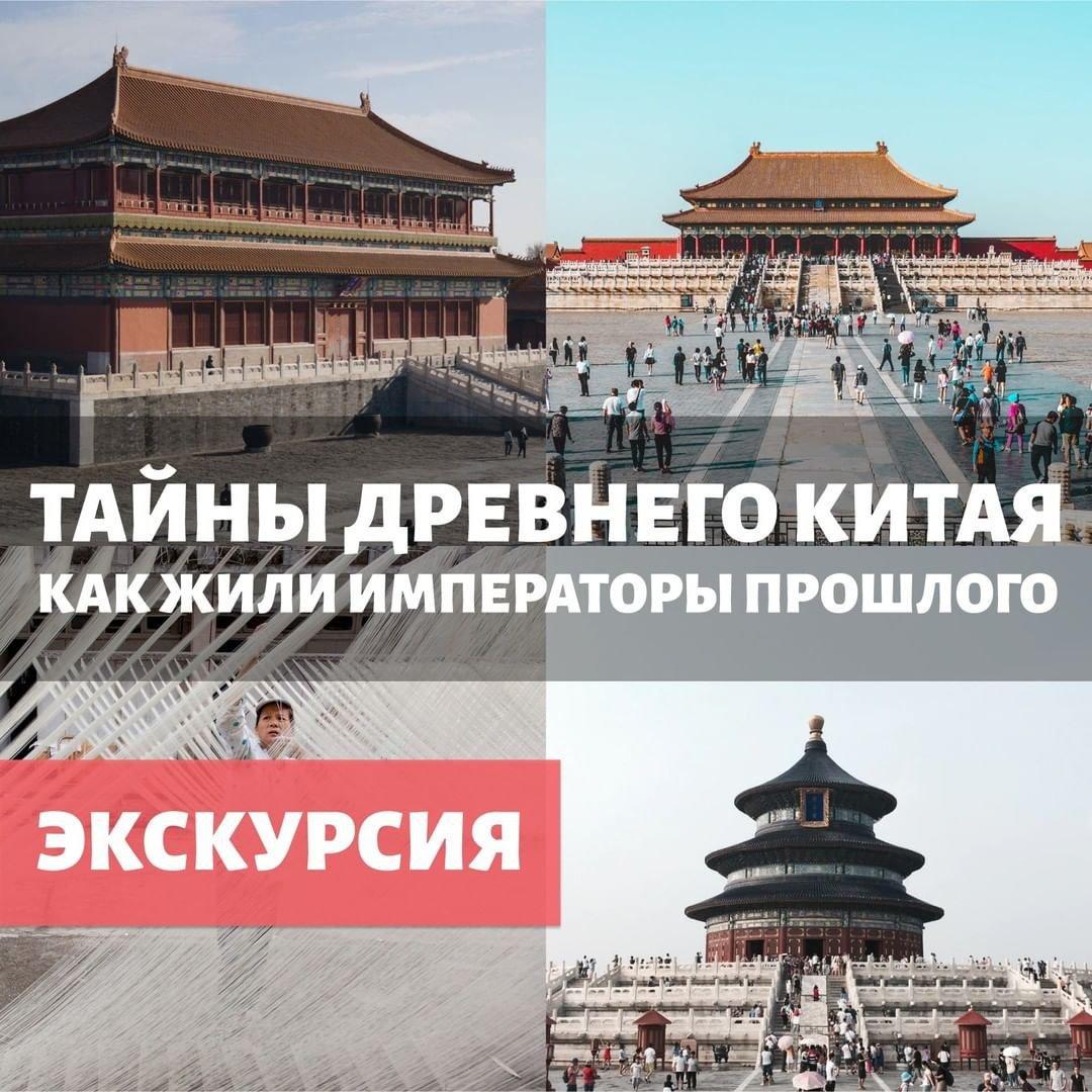 Тайны Древнего Китая. Как жили Императоры прошлого