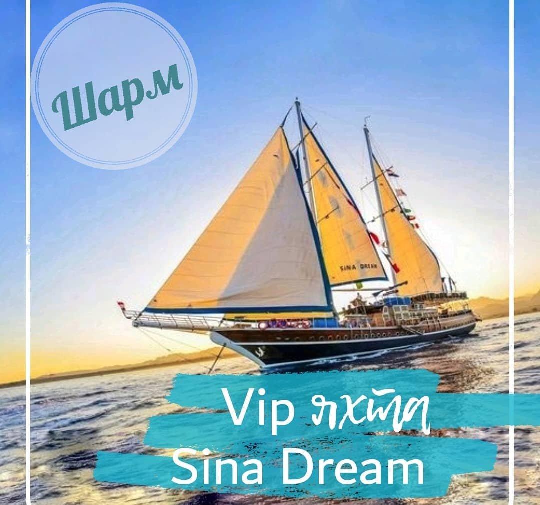 Vip яхта Sina Dream из Шарм-эль-Шейха