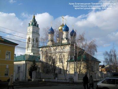 Экскурсия  «Тула православная»