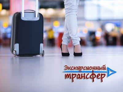 Экскурсия из аэропорта