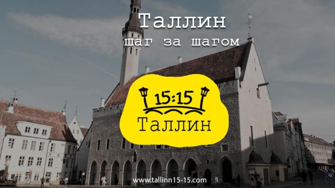 «Таллин ежедневно в 15:15»