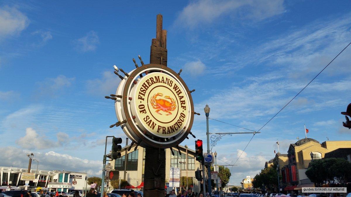 Обзорная экскурсия по Сан-Франциско (тур из Лос-Анджелеса)
