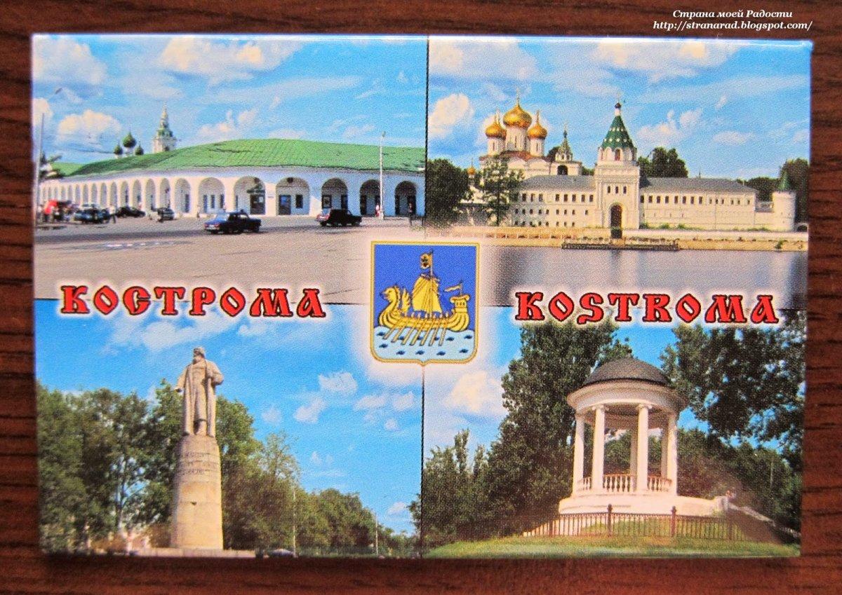 Ярославль и Кострома за 1 день