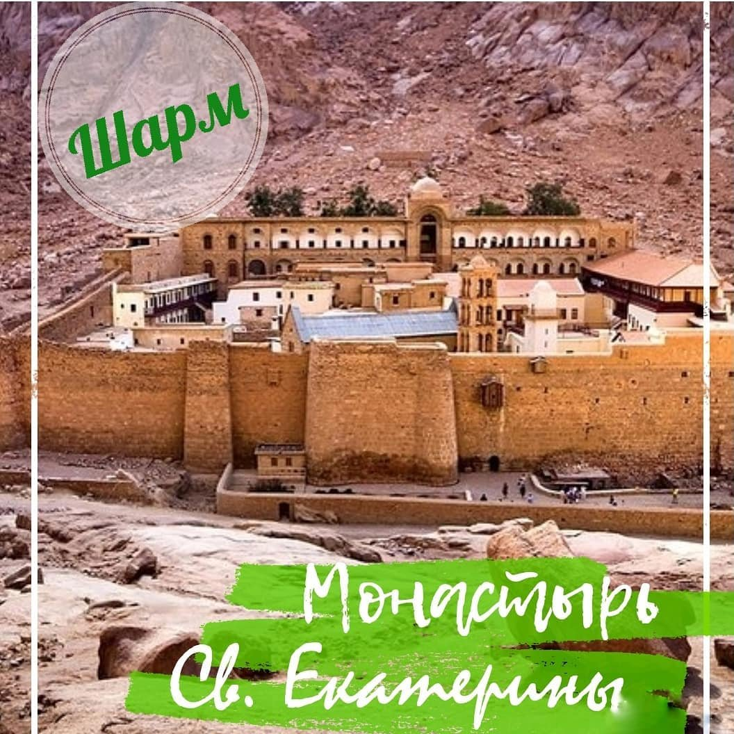 Посещение монастыря Святой Екатерины и Дахаба из Шарм-эль-Шейха