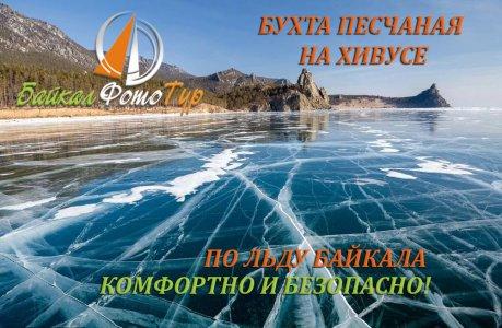 Поездка в бухту Песчаную на хивусе