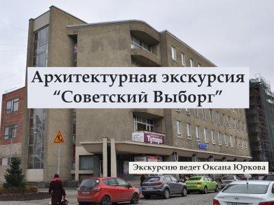 Советский Выборг