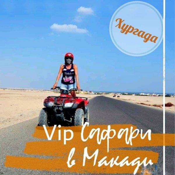 VIP-сафари на квадро в Макади (рассвет/ утро/ закат)