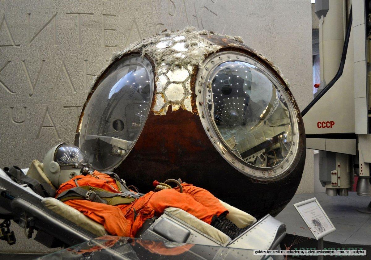 Калуга — колыбель космонавтики. С посещением музеев