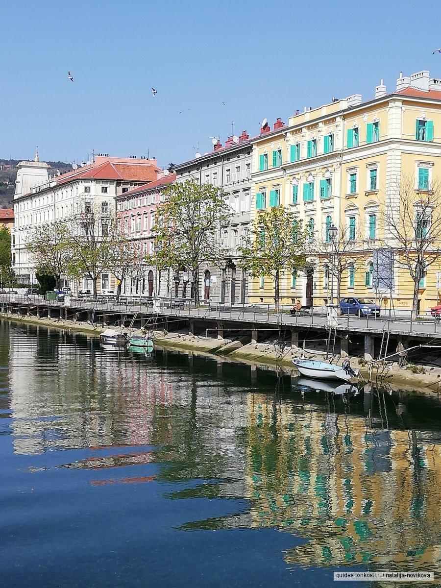 Риека: «Я люблю мой город, который течет»