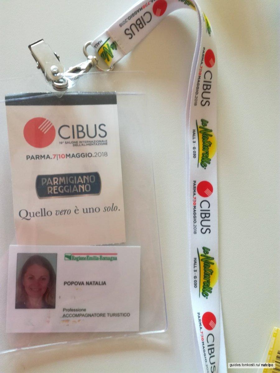 Выставка Cibus Tec, другие выставки и ярмарки