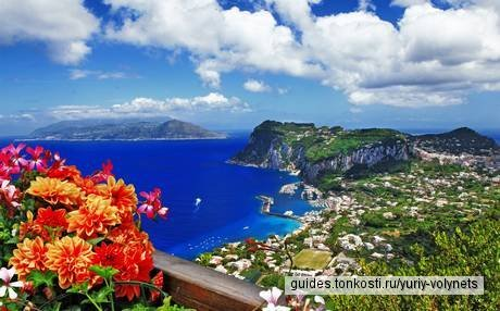 «Остров Капри — жемчужина Неаполитанского залива»