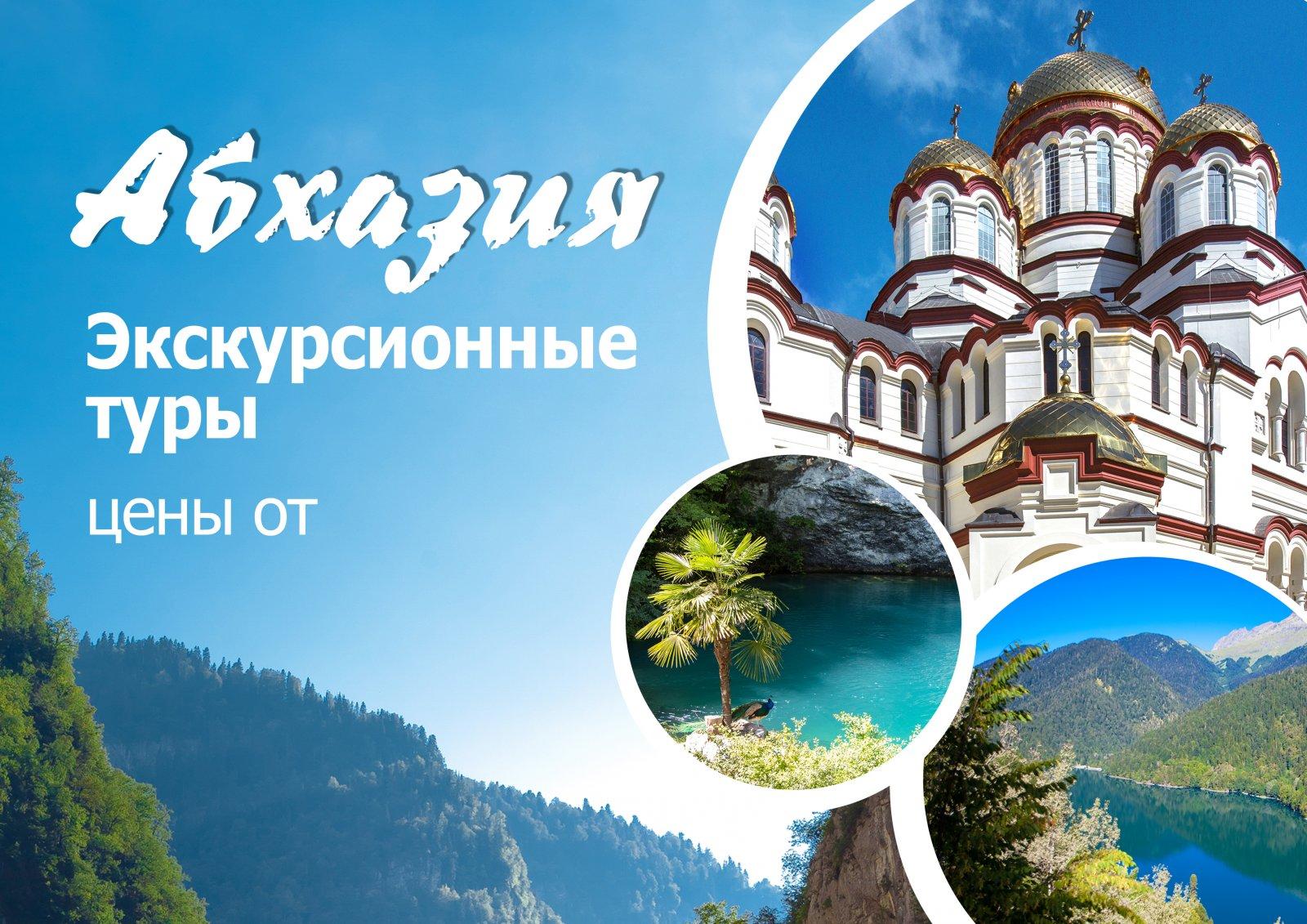 Тур по Абхазии, 3 дня и 2 ночи