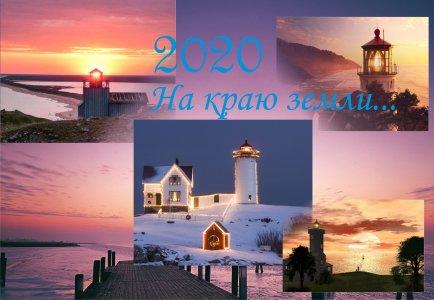 Новый год и Рождество 2020 в Крыму