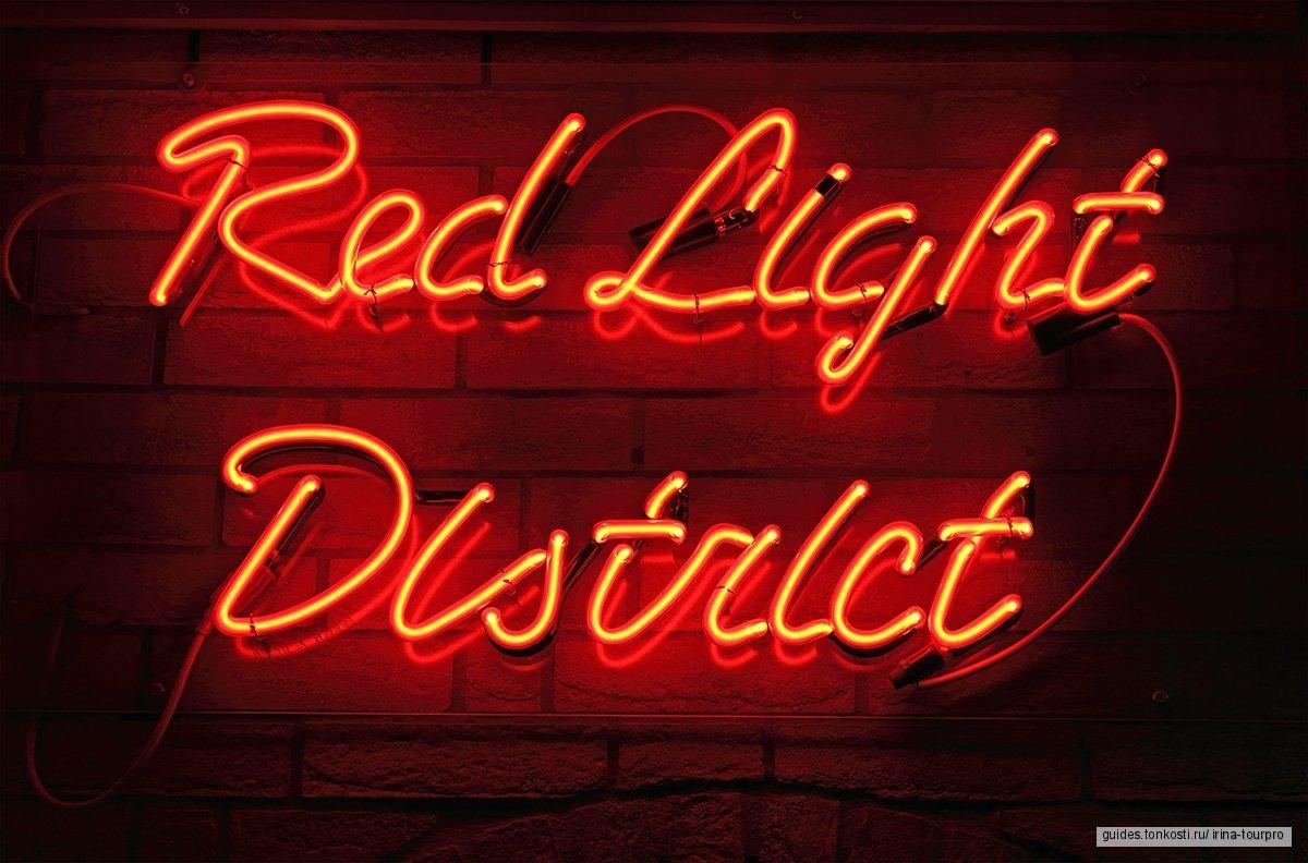 «Красные фонари и не только». Вечерняя экскурсия по Кварталу красных фонарей
