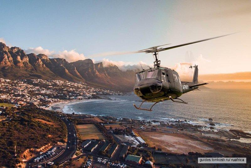 Кейптаун на вертолёте