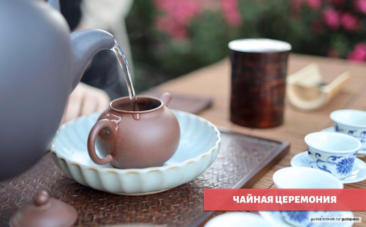 Чайная Империя. Рынок чая и традиционная чайная церемония