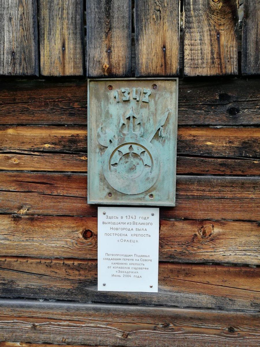 К древней Орлецкой крепости