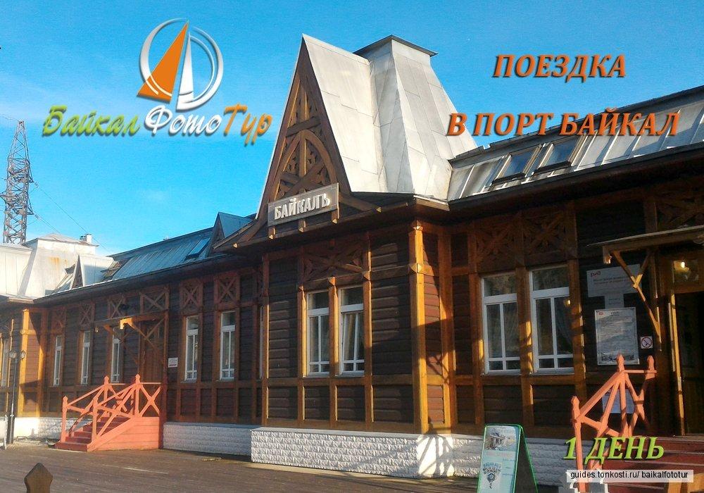Исток Ангары и  порт Байкал
