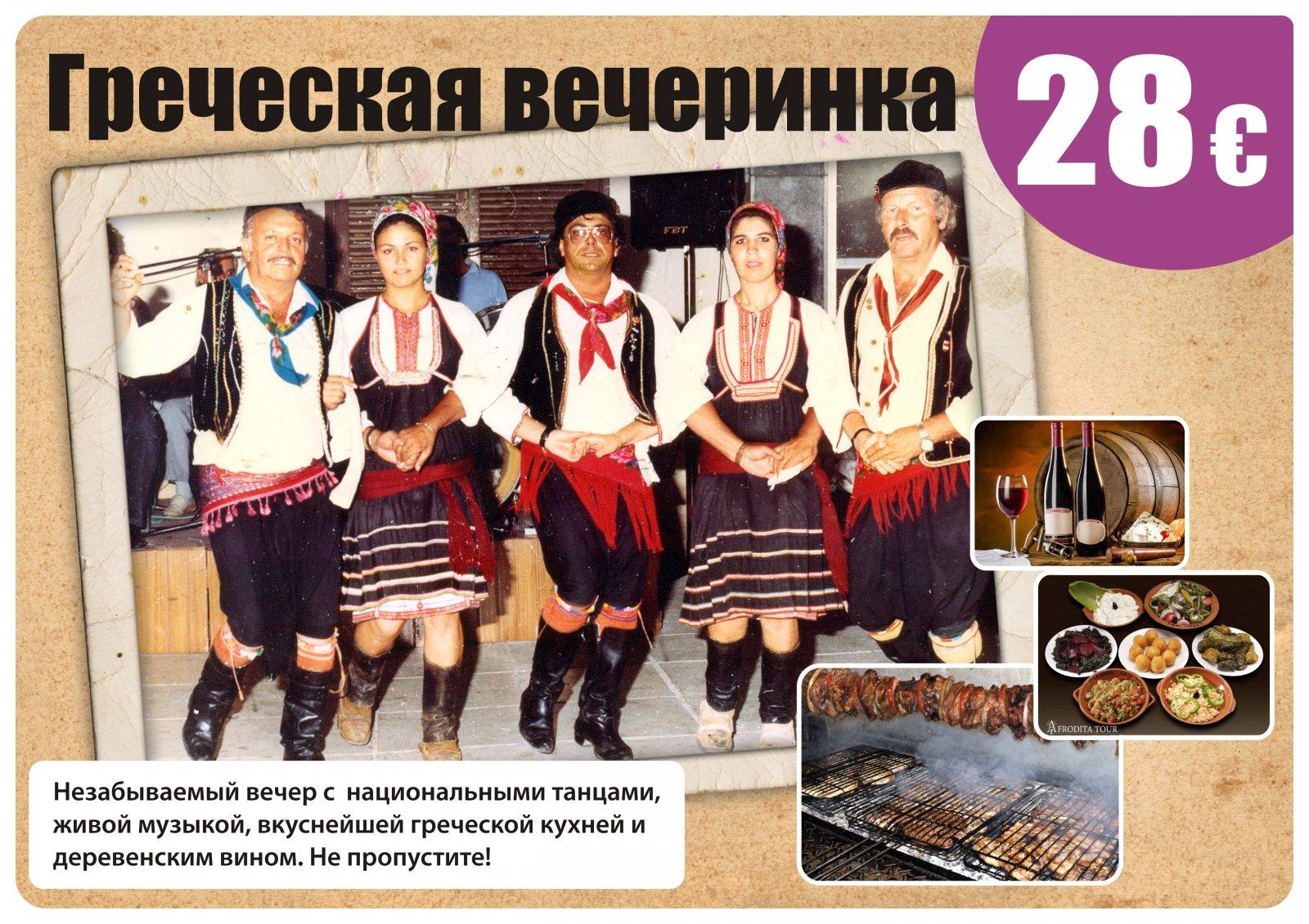 Греческая Вечеринка