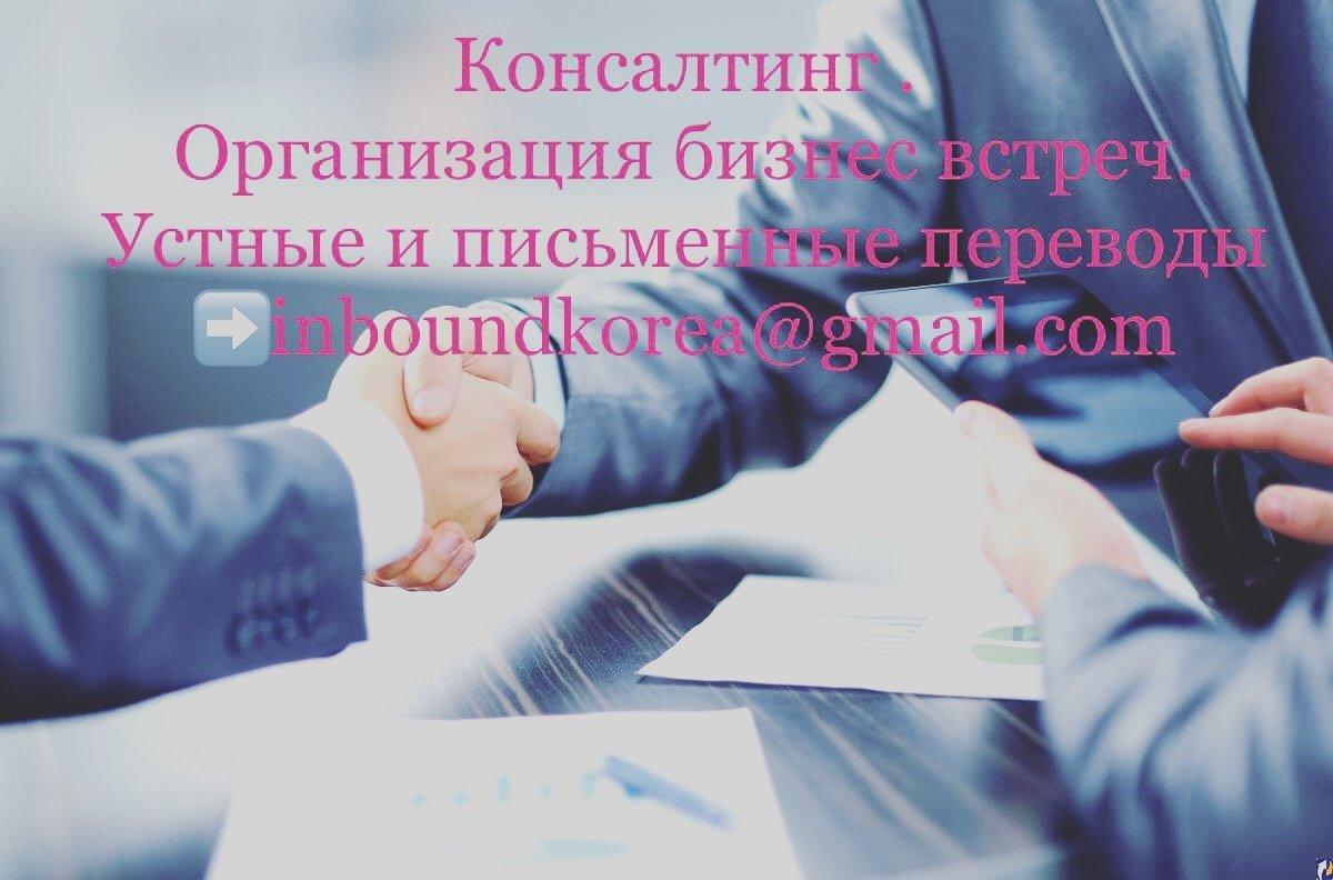Оказание консалтинг-услуг, организация бизнес-встреч, переводы