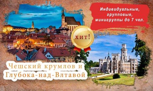 Экскурсия из Праги в старинный город Чешский Крумлов и романтичный замок Глубока-над-Влтавой