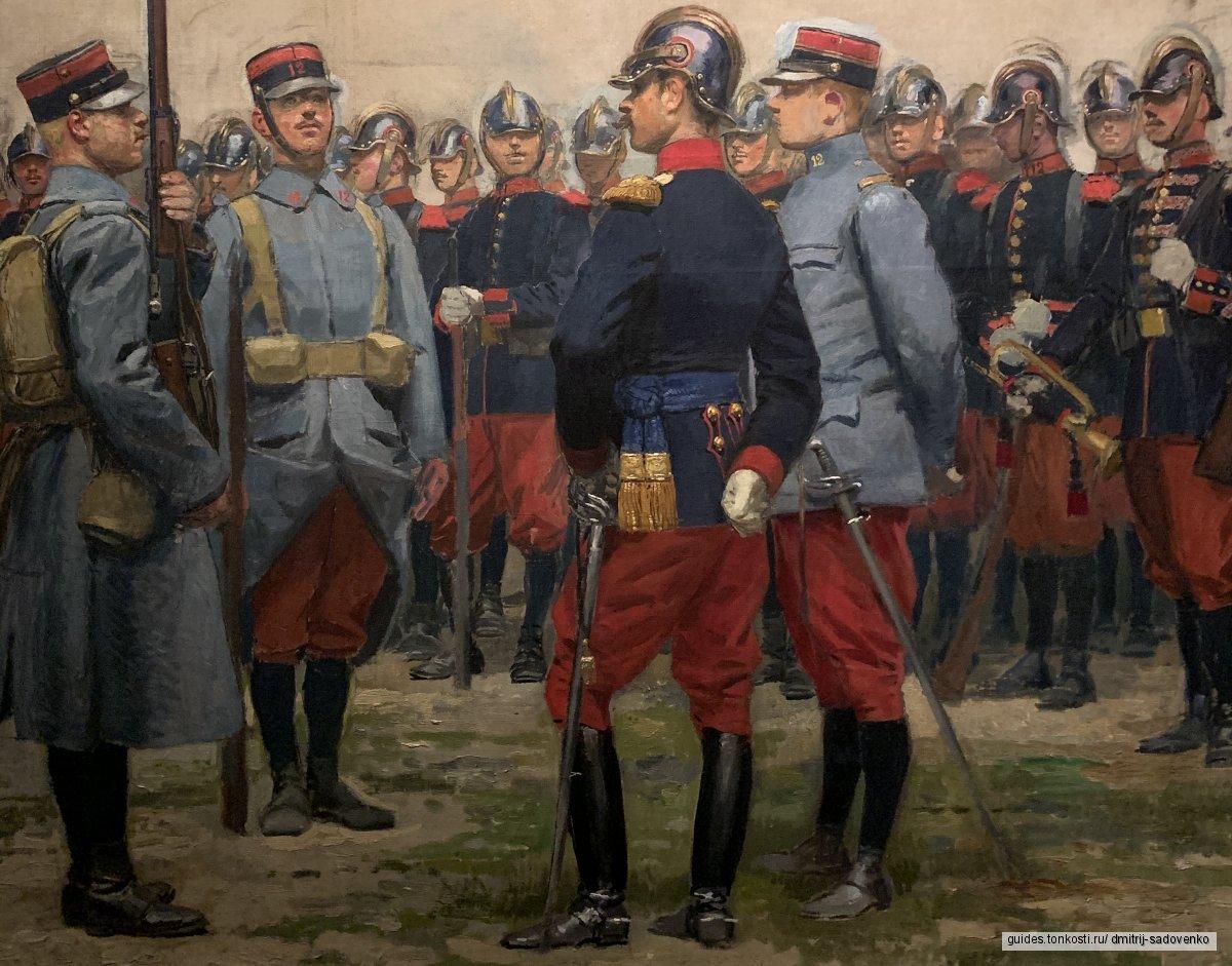 Красные панталоны — это Франция!