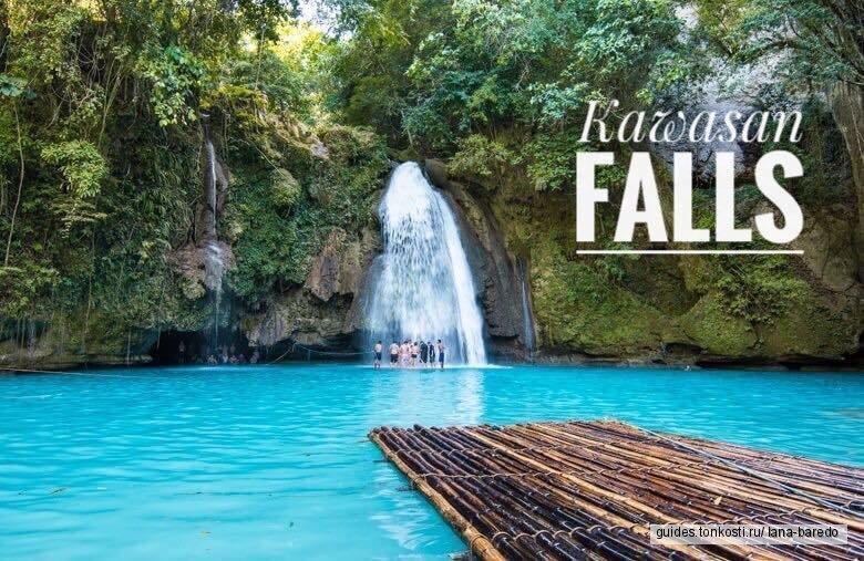 Каньонинг и водопад Кавасан