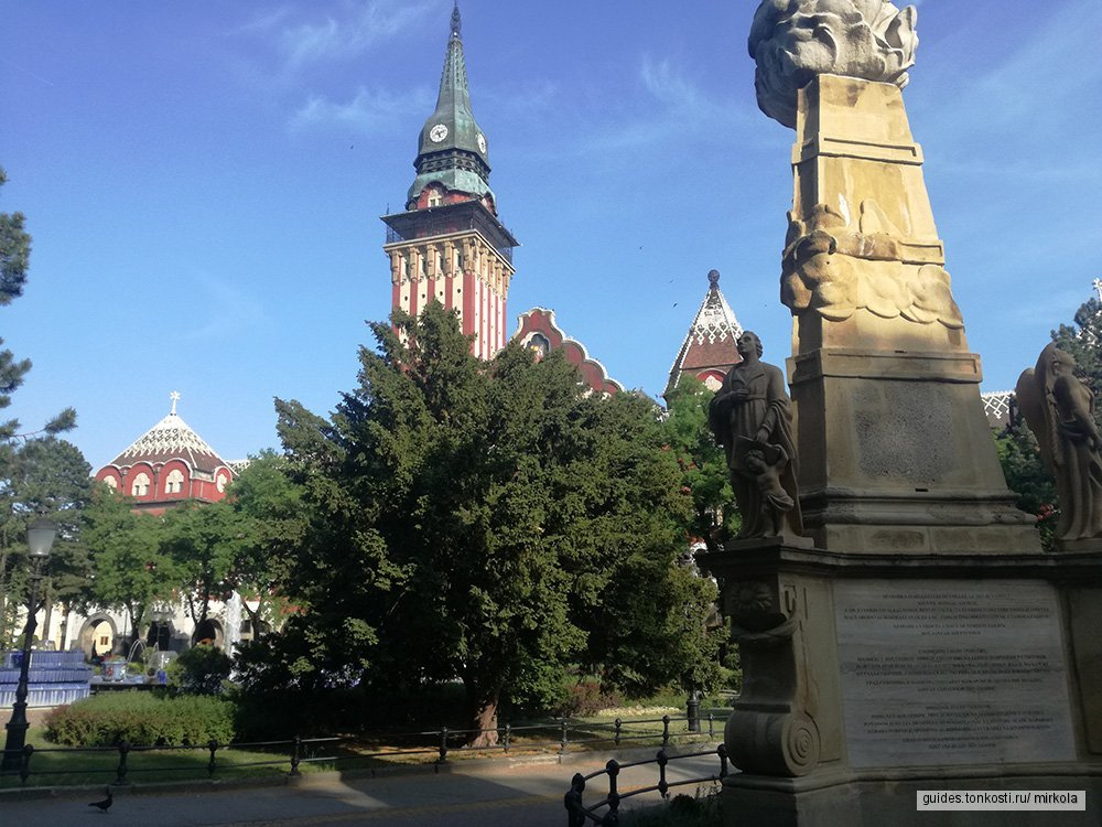 Экскурсия Нови-Сад — Суботица! Винный тур!