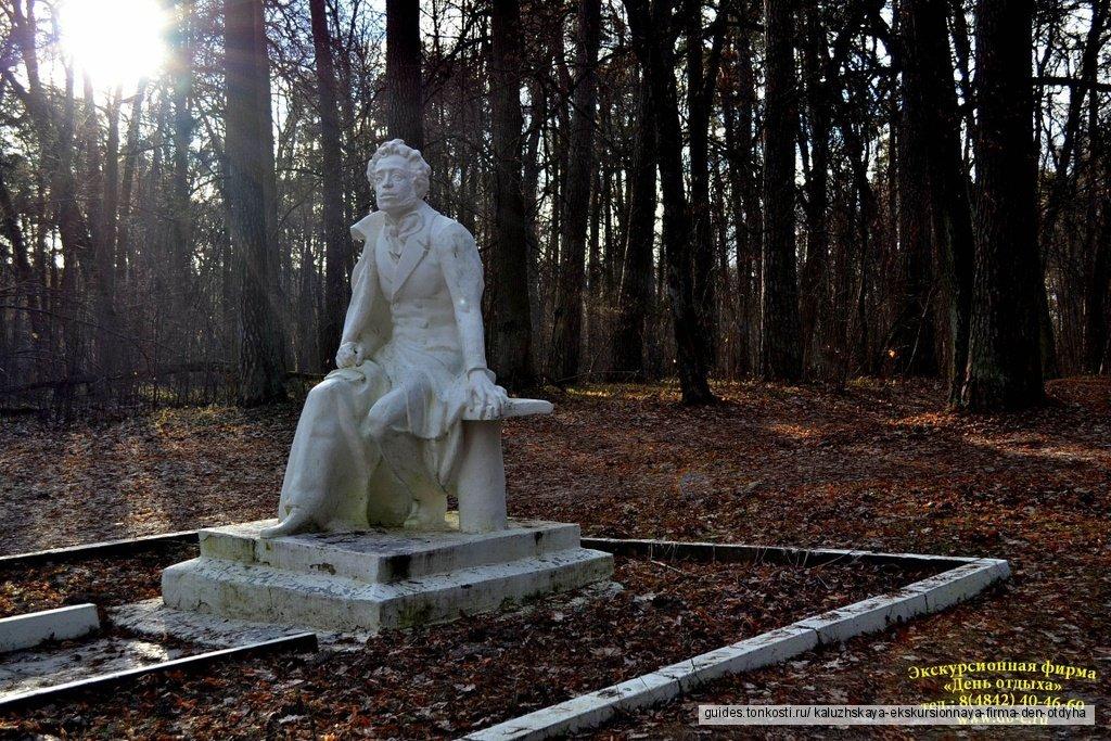 Экскурсия «Усадьба в Полотняном заводе, где бывал А. С. Пушкин»