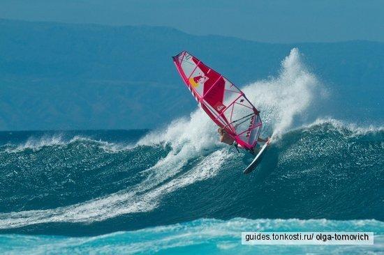 Виндсерфинг. Windsurf