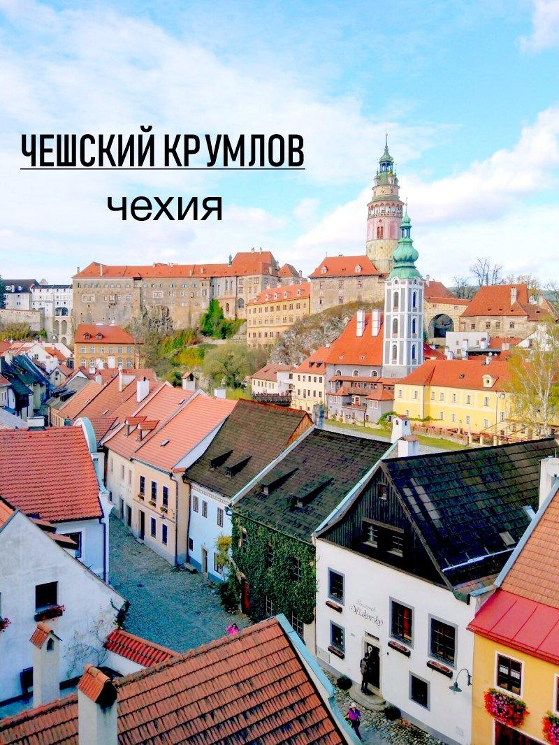 Чески-Крумлов и замок Глубока-над-Влтавой
