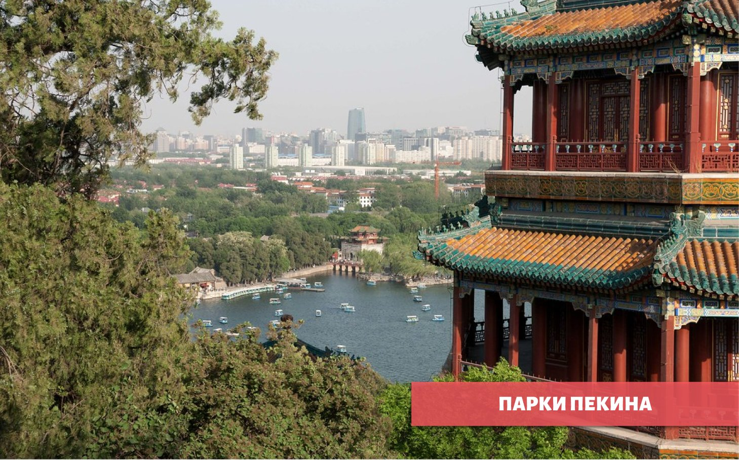 Город Парков. Путешествие по Паркам Пекина