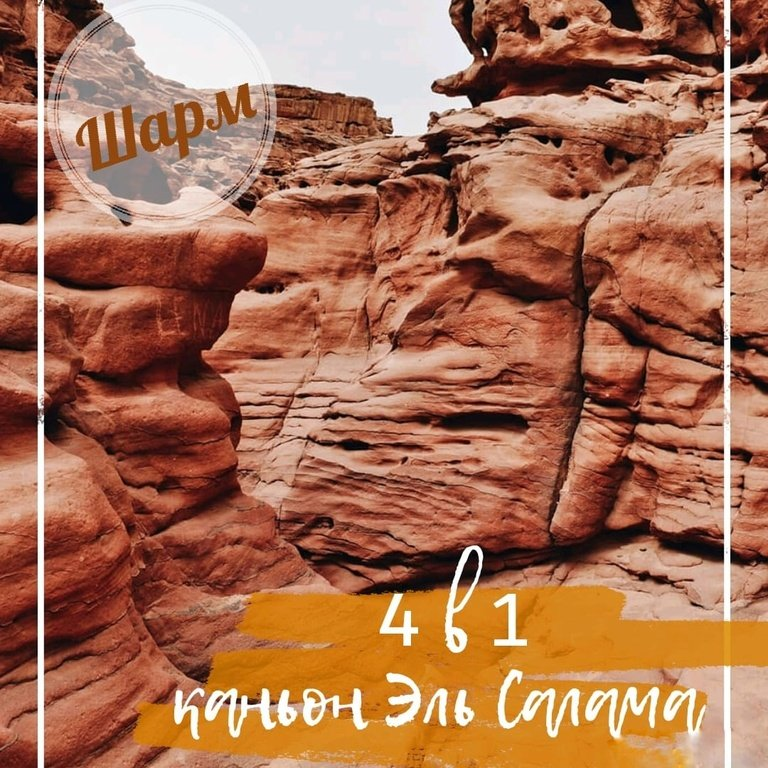 4 в 1 — Каньон Салама + Три бассейна + прогулка на верблюдах + Дахаб из Шарм-Эль-Шейха