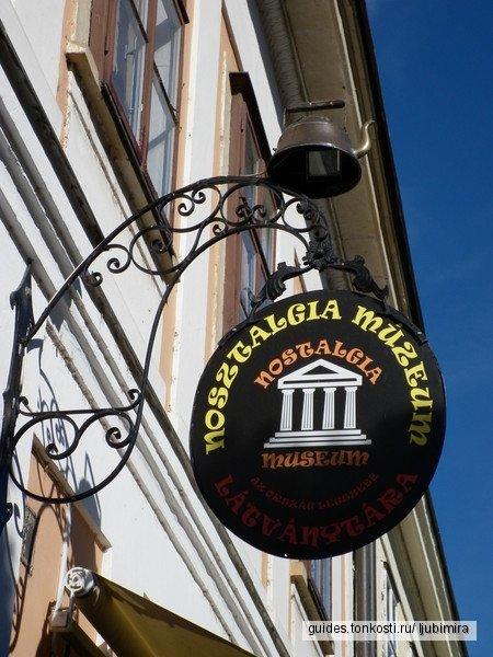 Кестхей — город фестивалей и музеев