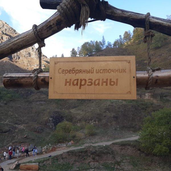 Долина нарзанов: природный бювет под открытым небом