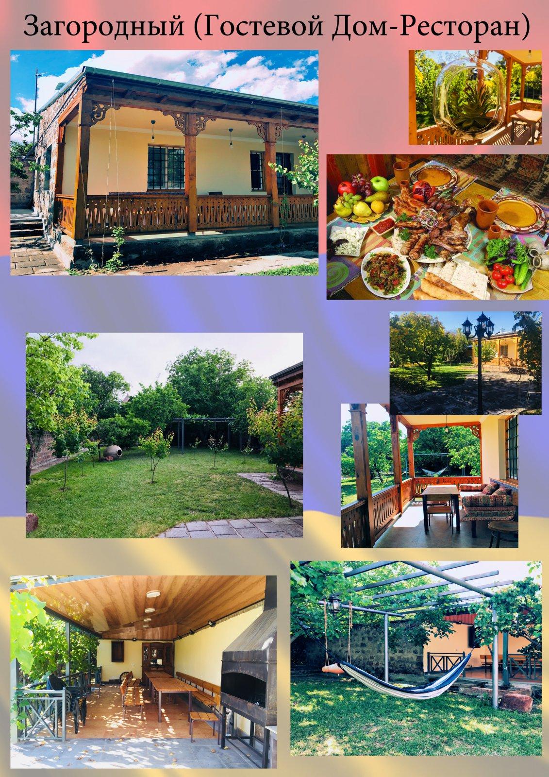 Гостевой дом ресторан (домашний вино и водка)